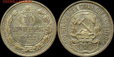 10 копеек 1922 PROOF ли ??? - image