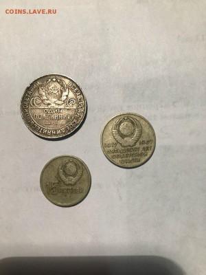 юбилейные монеты ссср, дайте цену - W2nhaKaF-3E