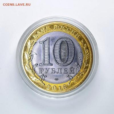 ЛЮДМИЛА, именная монета 10 рублей, с гравировкой - реверс