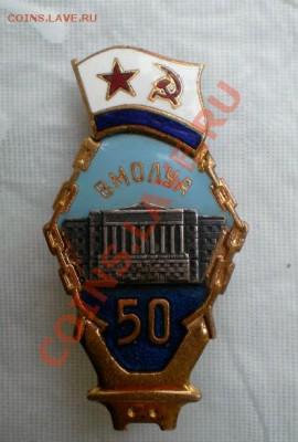 ВМФ на значках и знаки ВМФ. - 2010-07-06_210900