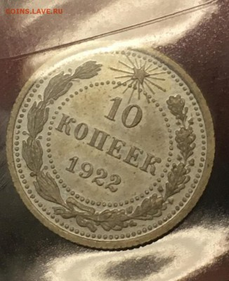 10 копеек 1922 PROOF ли ??? - B5BC9DCF-DF74-4022-9230-738DFCED2452