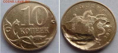 Бракованные монеты - Брак-засор