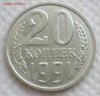 20 копеек 1991 без буквы (ость на месте!!) до 26.01 в 22-10 - 20к91.JPG