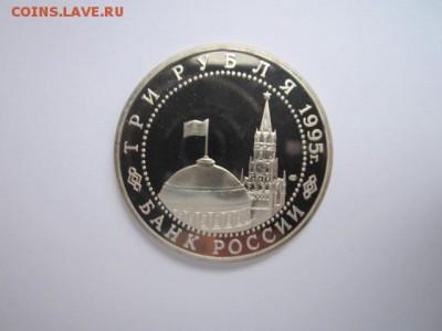 Вена ПРУФ 3 руб 1995 до до 26.01.18 в 22:30 - IMG_8178.JPG