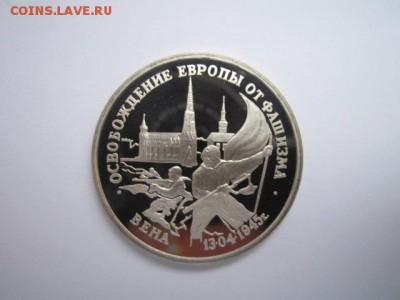 Вена ПРУФ 3 руб 1995 до до 26.01.18 в 22:30 - IMG_8177.JPG