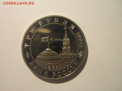 Второй Фронт ПРУФ 3 руб 1994 до 26.01.18 в 22:30 - IMG_8567.JPG