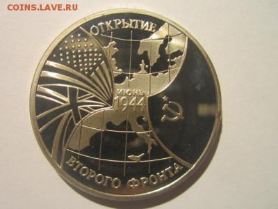 Второй Фронт ПРУФ 3 руб 1994 до 26.01.18 в 22:30 - IMG_8566.JPG