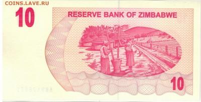 Зимбабве 10 долларов 2006 ДО 26.01.2018 В 22.00МСК (Д836) - 1-1зим10д2006