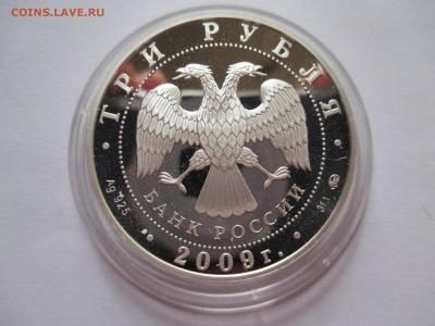 3Р 2009 ВЕЛИКИЙ НОВГОРОД И ОКРЕСТНОСТИ фикс - IMG_0194.JPG