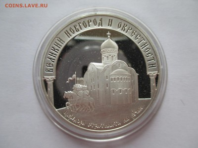 3Р 2009 ВЕЛИКИЙ НОВГОРОД И ОКРЕСТНОСТИ фикс - IMG_0192.JPG