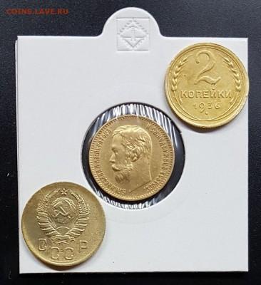 Золотая монета ,размеры как 2 коопейки ссср - 20180122_113107