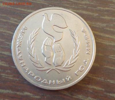 Год Мира ШАЛАШ - до 28.01, 22.00 - 1 рубль Международный год мира_2
