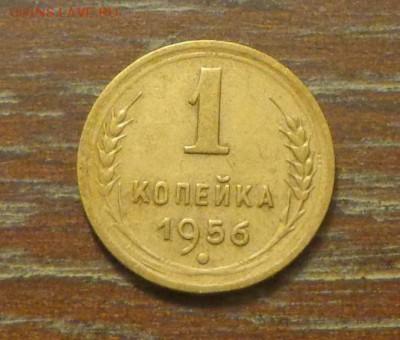 1 копейка 1956 до 28.01, 22.00 - 1 коп 1956_1