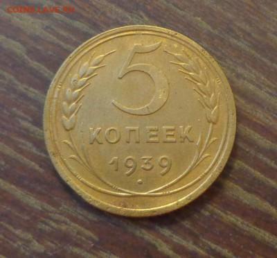 5 копеек 1939 до 28.01, 22.00 - 5 к 1939_1