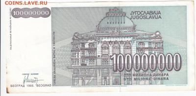 ЮГОСЛАВИЯ - 100 000 000 динаров 1993 г. до 28.01 в 22.00 - IMG_20180122_0001