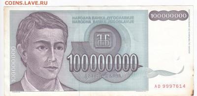 ЮГОСЛАВИЯ - 100 000 000 динаров 1993 г. до 28.01 в 22.00 - IMG_20180122_0002