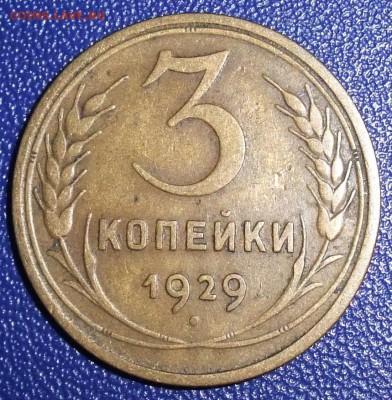 3 копейки 1929. До 28.01.18 в 21:30. - 3-29-vf.JPG