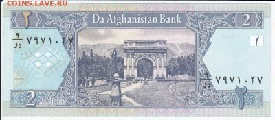 АФГАНИСТАН - 2 афгани 2002 г. пресс до 28.01 в 22.00 - IMG_20180122_0002