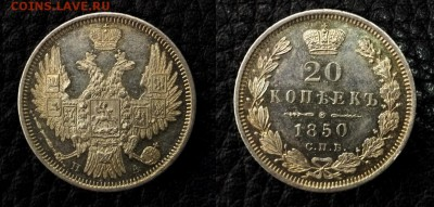 Коллекционные монеты форумчан (мелкое серебро, 5-25 коп) - 20-1850 min
