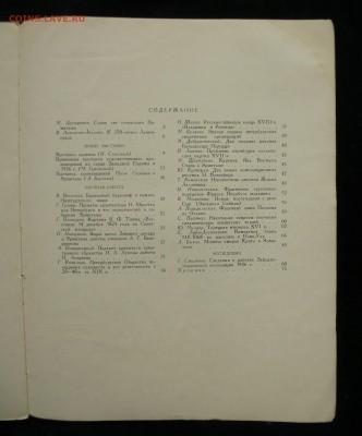 Сообщения Государственного Эрмитажа XIII, 1958г, до 29.01.18 - P1150365