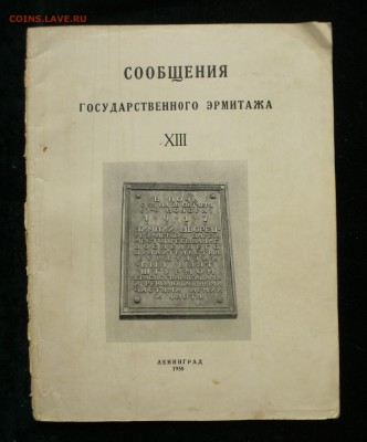 Сообщения Государственного Эрмитажа XIII, 1958г, до 29.01.18 - P1150364