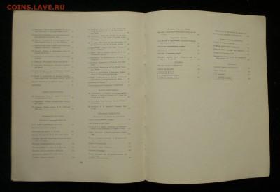 Сообщения Государственного Эрмитажа XXXV, 1972г, до 29.01.18 - P1150372