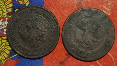 5 копеек 4штуки 1772.1782,1870,1875г - DSC00749