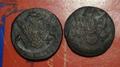 5 копеек 4штуки 1772.1782,1870,1875г - DSC00743