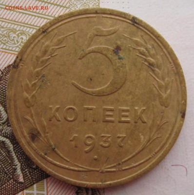 5 копеек 1937 с 200 до 26.01.18 в 22.00 мск - IMG_6814.JPG