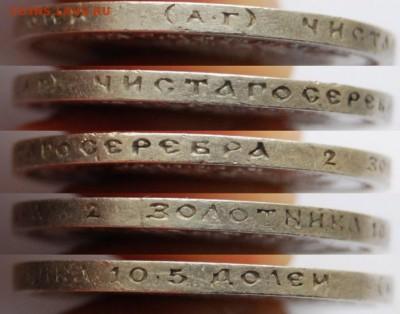 50 копеек 1895 года (АГ), 26.01.2018 в 22.00 по МСК - DSC_4289.JPG