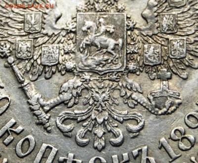 50 копеек 1895 года (АГ), 26.01.2018 в 22.00 по МСК - DSC_4286.JPG