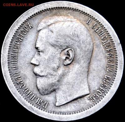 50 копеек 1895 года (АГ), 26.01.2018 в 22.00 по МСК - DSC_0004.JPG