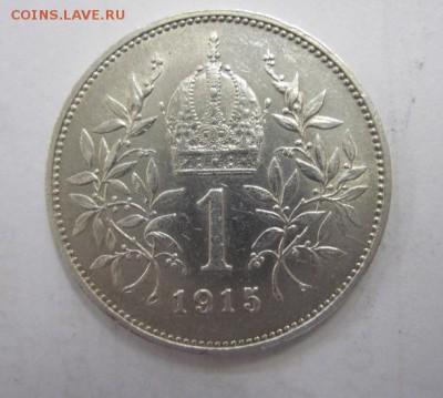 1 корона Ав-Венгрия 1915  до 26.01.18 - IMG_6138.JPG