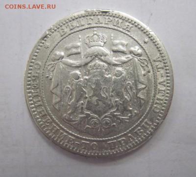 1 лев Болгария 1882   до 26.01.18 - IMG_6148.JPG