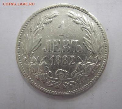 1 лев Болгария 1882   до 26.01.18 - IMG_6146.JPG