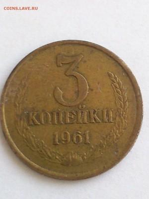 3 копейки 1961 шт.1А. 1Б. 2.1А - 1А (1).JPG