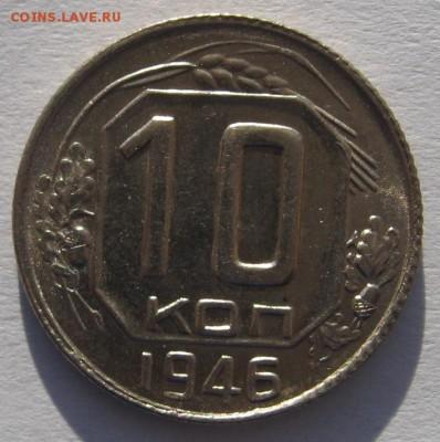 10 копеек 1946 штемпельная с 200 до 28.01.18 в 22.00 мск - IMG_5596.JPG