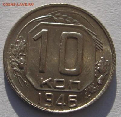 10 копеек 1946 штемпельная с 200 до 28.01.18 в 22.00 мск - IMG_5597.JPG