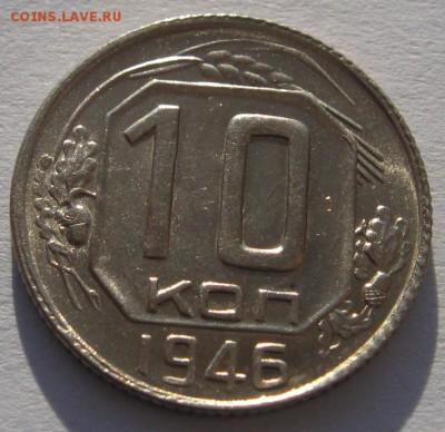 10 копеек 1946 штемпельная с 200 до 28.01.18 в 22.00 мск - IMG_5598.JPG