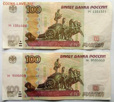 100 рублей РФ - радары.  2 штуки.  До 28.01.18г. - DSC_0939.JPG