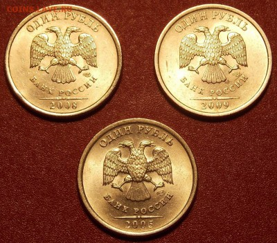 1 рубль 2005,08,09 сп до 29.01.18 до 22-00 по мск - DSCN3489.JPG