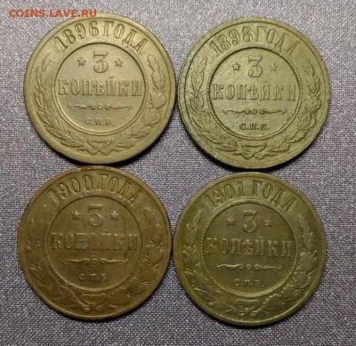 3 копейки 1896, 1898, 1900, 1901, до 28.01.2018 в 22:00 Мск - 1