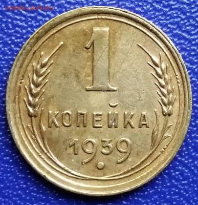1 копейка 1939. До 28.01.18 в 21:30. - 1-39-xf.JPG