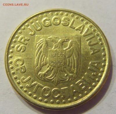 50 пара 1998 Югославия №2 31.01.2018 22:00 МСК - CIMG0933.JPG