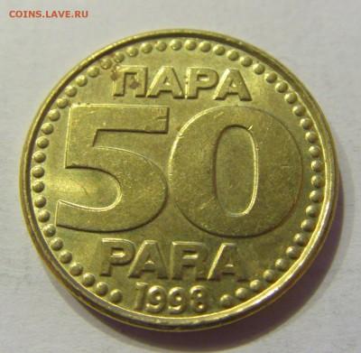 50 пара 1998 Югославия №2 31.01.2018 22:00 МСК - CIMG0931.JPG