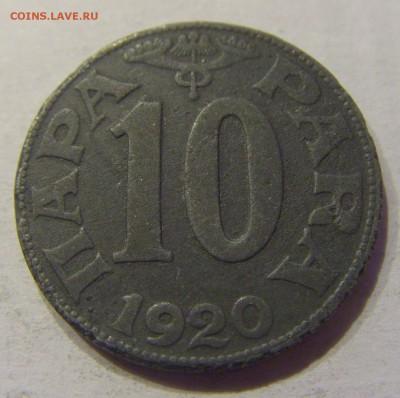 10 пара 1920 Югославия №1 31.01.2018 22:00 МСК - CIMG0971.JPG