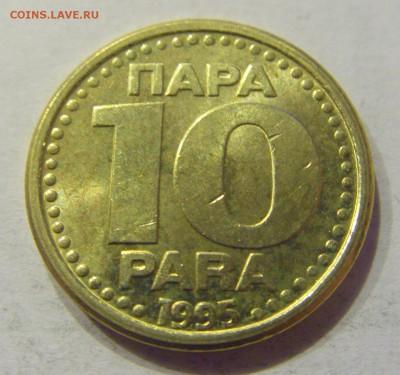 10 пара 1995 Югославия №1 31.01.2018 22:00 МСК - CIMG0978.JPG