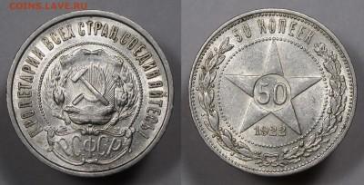 50 копеек 1922 ПЛ с 200р ШТЕМПЕЛЬНАЯ aUNC БЛИЦ до 01.02 - п22