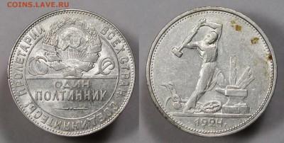 Полтинник 1924 ТР с 200р. БЛЕСК БЛИЦ до 01.02 - п24тр