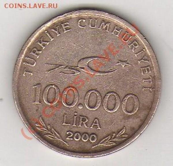 100.000 лир 2000г. - img108